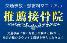 交通事故・慰謝料マニュアル 推薦接骨院